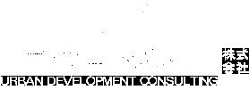都市開発コンサルタント 株式会社